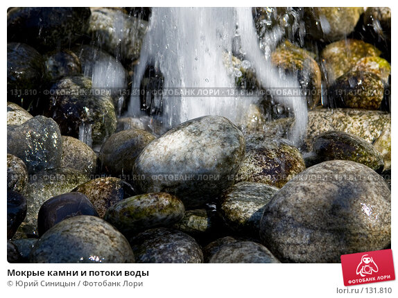 Мокрые камни и потоки воды, фото № 131810, снято 9 августа 2007 г. (c) Юрий Синицын / Фотобанк Лори