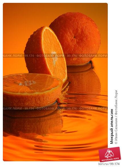 Мокрый апельсин, фото № 99174, снято 24 января 2004 г. (c) Иван Сазыкин / Фотобанк Лори