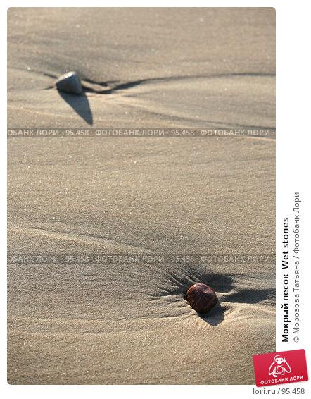 Мокрый песок  Wet stones, фото № 95458, снято 3 января 2007 г. (c) Морозова Татьяна / Фотобанк Лори