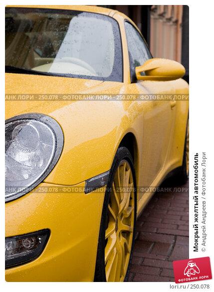 Мокрый желтый автомобиль, фото № 250078, снято 5 октября 2007 г. (c) Андрей Андреев / Фотобанк Лори