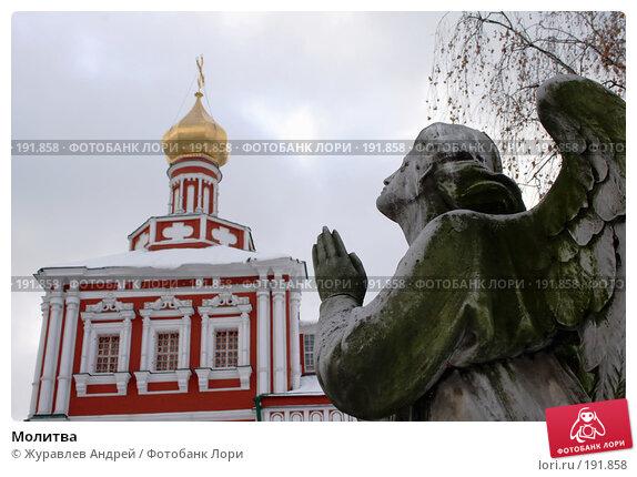 Молитва, эксклюзивное фото № 191858, снято 27 января 2008 г. (c) Журавлев Андрей / Фотобанк Лори