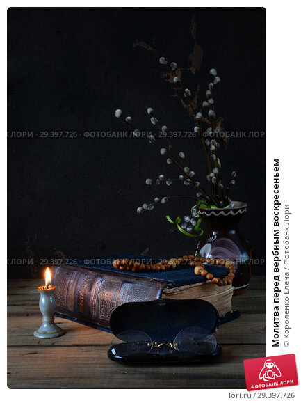 Купить «Молитва перед вербным воскресеньем», эксклюзивное фото № 29397726, снято 19 февраля 2013 г. (c) Короленко Елена / Фотобанк Лори