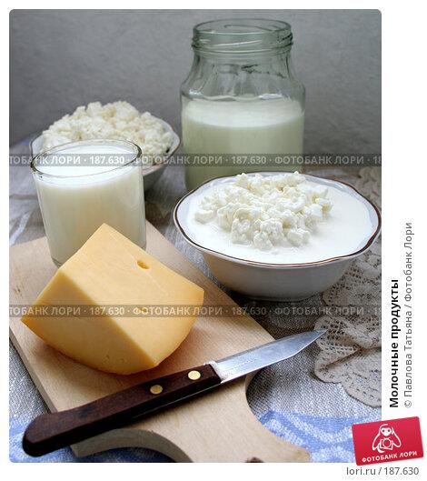 Молочные продукты, фото № 187630, снято 22 апреля 2007 г. (c) Павлова Татьяна / Фотобанк Лори