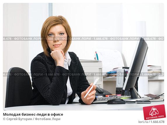 Купить «Молодая бизнес-леди в офисе», фото № 1666678, снято 8 ноября 2009 г. (c) Сергей Буторин / Фотобанк Лори