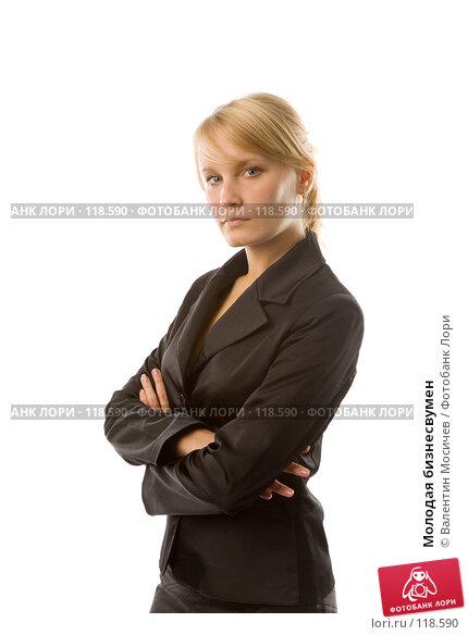 Молодая бизнесвумен, фото № 118590, снято 28 июня 2007 г. (c) Валентин Мосичев / Фотобанк Лори