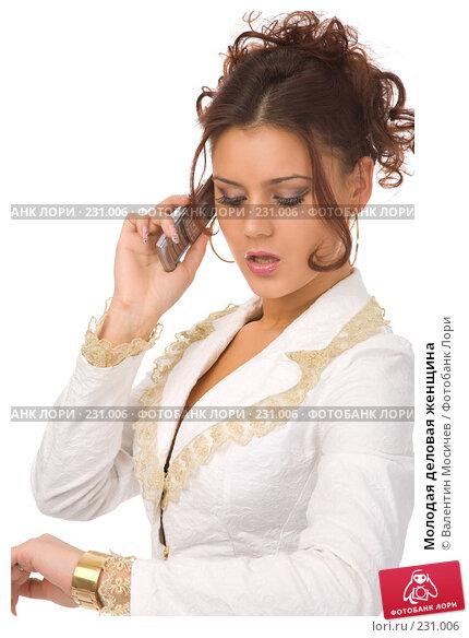 Купить «Молодая деловая женщина», фото № 231006, снято 23 декабря 2007 г. (c) Валентин Мосичев / Фотобанк Лори