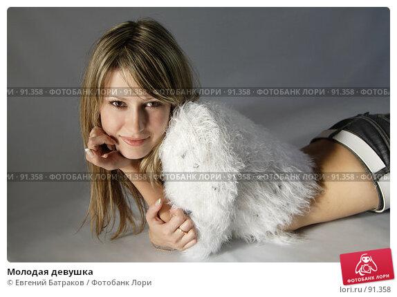 Молодая девушка, фото № 91358, снято 16 сентября 2007 г. (c) Евгений Батраков / Фотобанк Лори