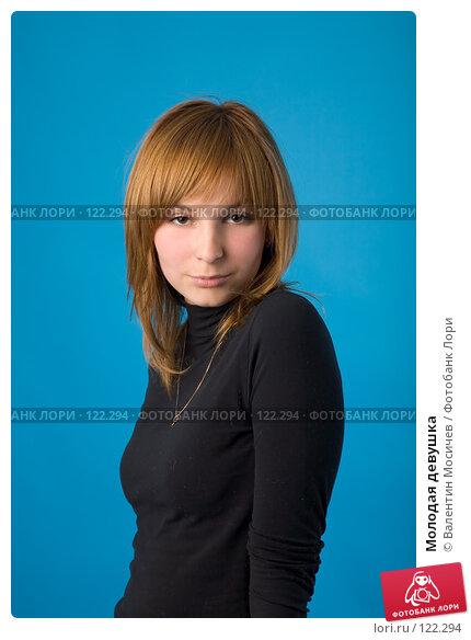 Молодая девушка, фото № 122294, снято 2 мая 2007 г. (c) Валентин Мосичев / Фотобанк Лори