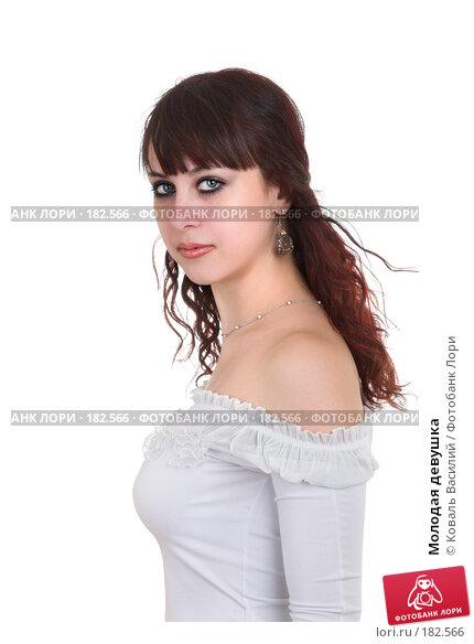 Молодая девушка, фото № 182566, снято 8 декабря 2006 г. (c) Коваль Василий / Фотобанк Лори