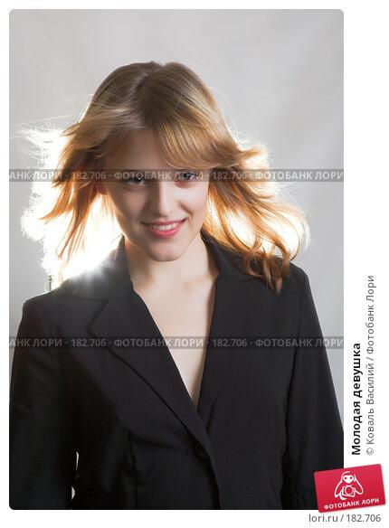 Купить «Молодая девушка», фото № 182706, снято 25 октября 2006 г. (c) Коваль Василий / Фотобанк Лори