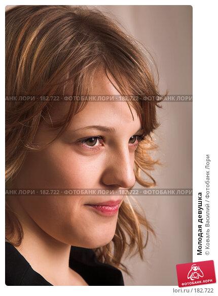 Молодая девушка, фото № 182722, снято 25 октября 2006 г. (c) Коваль Василий / Фотобанк Лори