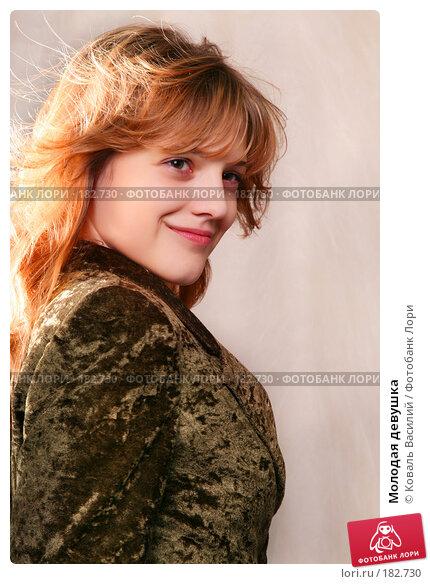 Молодая девушка, фото № 182730, снято 25 октября 2006 г. (c) Коваль Василий / Фотобанк Лори