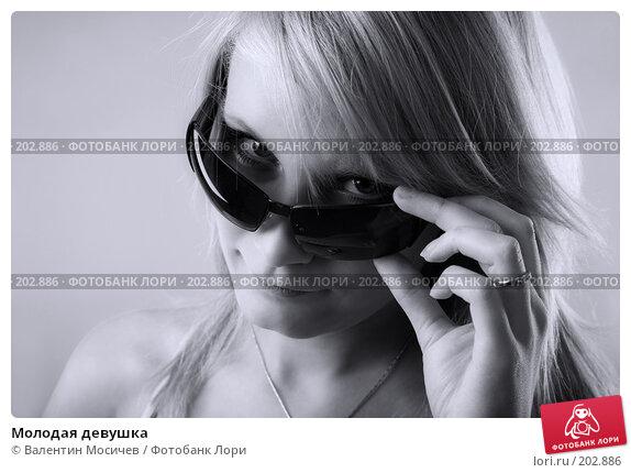 Молодая девушка, фото № 202886, снято 28 июня 2007 г. (c) Валентин Мосичев / Фотобанк Лори