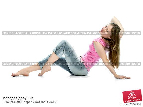 Молодая девушка, фото № 306310, снято 19 июля 2007 г. (c) Константин Тавров / Фотобанк Лори
