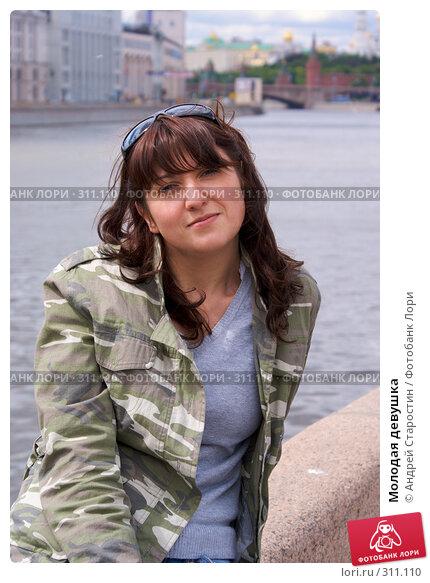 Молодая девушка, фото № 311110, снято 1 июня 2008 г. (c) Андрей Старостин / Фотобанк Лори