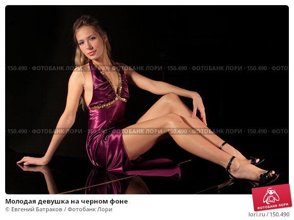 Молодая девушка на черном фоне, фото № 150490, снято 4 февраля 2007 г. (c) Евгений Батраков / Фотобанк Лори