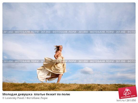 Молодая девушка  платье бежит по полю, фото № 261050, снято 20 января 2017 г. (c) Losevsky Pavel / Фотобанк Лори