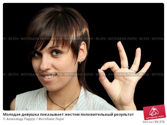 Молодая девушка показывает жестом положительный результат, фото № 89374, снято 31 мая 2007 г. (c) Александр Паррус / Фотобанк Лори