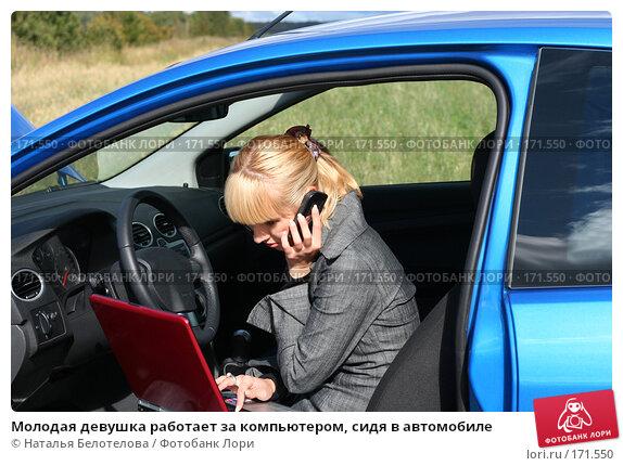 Молодая девушка работает за компьютером, сидя в автомобиле, фото № 171550, снято 9 сентября 2007 г. (c) Наталья Белотелова / Фотобанк Лори