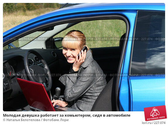 Купить «Молодая девушка работает за комьютером, сидя в автомобиле», фото № 227074, снято 9 сентября 2007 г. (c) Наталья Белотелова / Фотобанк Лори