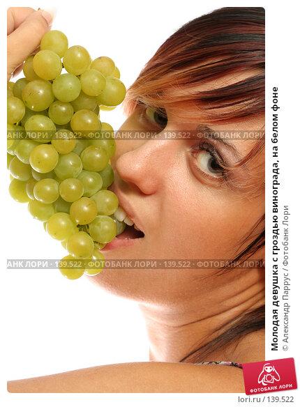 Молодая девушка с гроздью винограда, на белом фоне, фото № 139522, снято 28 августа 2007 г. (c) Александр Паррус / Фотобанк Лори