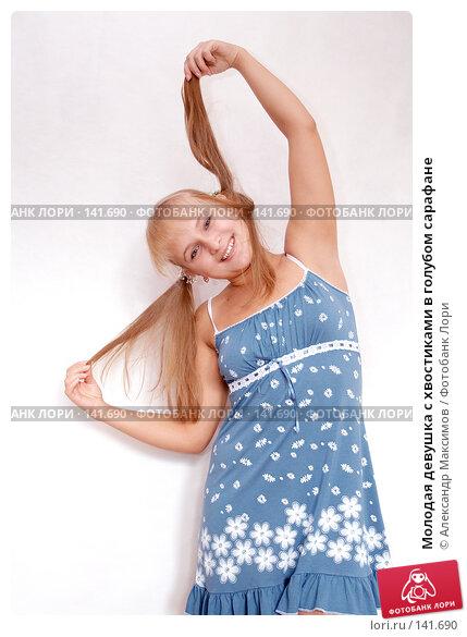 Молодая девушка с хвостиками в голубом сарафане, фото № 141690, снято 13 августа 2006 г. (c) Александр Максимов / Фотобанк Лори