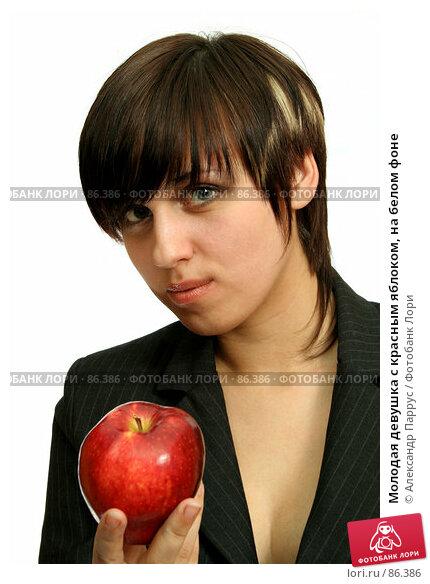 Купить «Молодая девушка с красным яблоком, на белом фоне», фото № 86386, снято 9 апреля 2007 г. (c) Александр Паррус / Фотобанк Лори