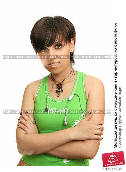 Молодая девушка с наушниками - гарнитурой, на белом фоне, фото № 89330, снято 23 мая 2007 г. (c) Александр Паррус / Фотобанк Лори