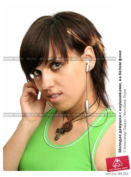 Купить «Молодая девушка с наушниками, на белом фоне», фото № 89322, снято 23 мая 2007 г. (c) Александр Паррус / Фотобанк Лори