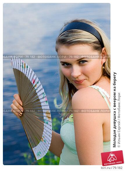 Молодая девушка с веером на берегу, фото № 79182, снято 2 июля 2007 г. (c) Ильин Сергей / Фотобанк Лори