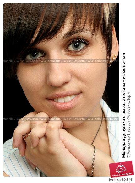 Молодая девушка с выразительными эмоциями, фото № 89346, снято 31 мая 2007 г. (c) Александр Паррус / Фотобанк Лори