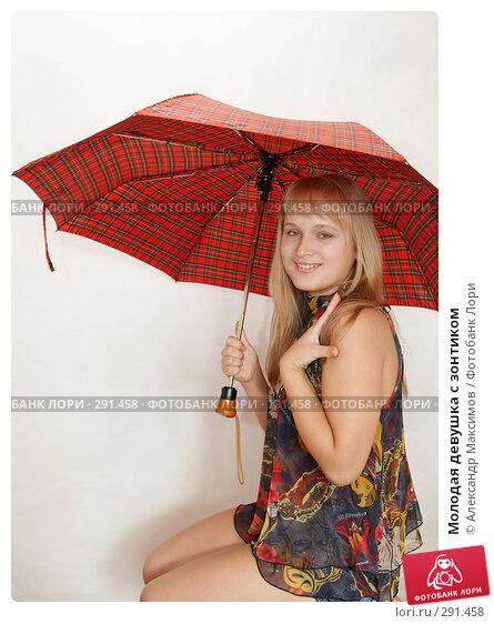 Молодая девушка с зонтиком, фото № 291458, снято 13 августа 2006 г. (c) Александр Максимов / Фотобанк Лори