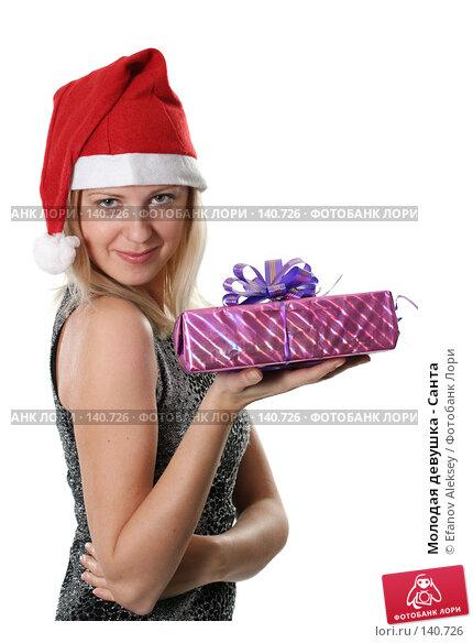 Молодая девушка - Санта, фото № 140726, снято 1 декабря 2007 г. (c) Efanov Aleksey / Фотобанк Лори