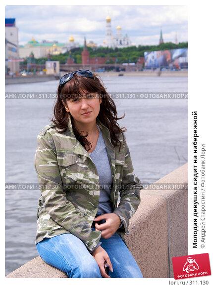 Молодая девушка сидит на набережной, фото № 311130, снято 1 июня 2008 г. (c) Андрей Старостин / Фотобанк Лори