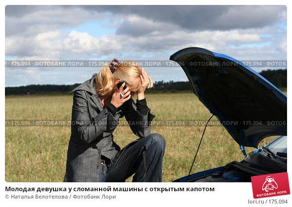 Молодая девушка у сломанной машины с открытым капотом, фото № 175094, снято 9 сентября 2007 г. (c) Наталья Белотелова / Фотобанк Лори