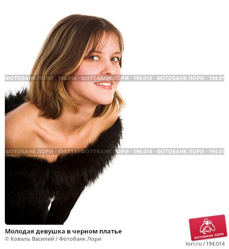 Молодая девушка в черном платье, фото № 194014, снято 21 декабря 2006 г. (c) Коваль Василий / Фотобанк Лори