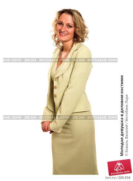 Купить «Молодая девушка в деловом костюме», фото № 200934, снято 18 апреля 2007 г. (c) Коваль Василий / Фотобанк Лори