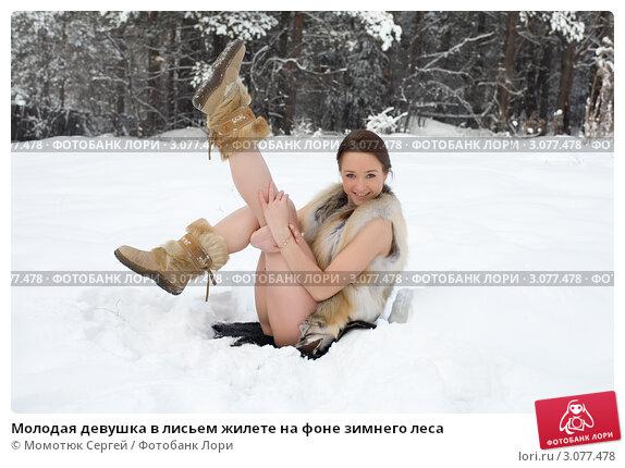 fotografii-golih-devushek-zimoy