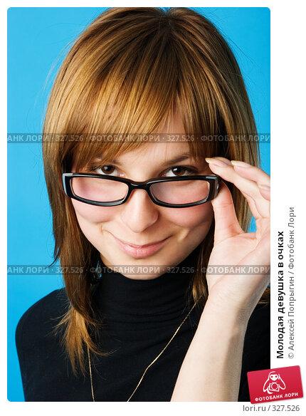 Молодая девушка в очках, фото № 327526, снято 28 июня 2006 г. (c) Алексей Попрыгин / Фотобанк Лори