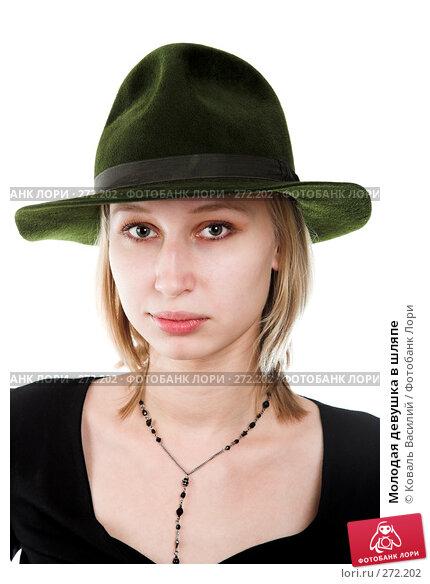 Молодая девушка в шляпе, фото № 272202, снято 9 октября 2007 г. (c) Коваль Василий / Фотобанк Лори