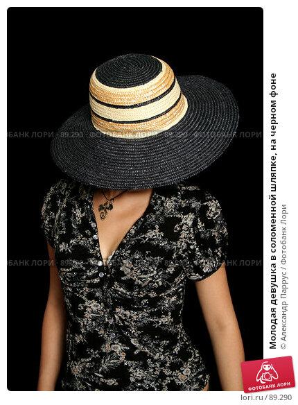 Молодая девушка в соломенной шляпке, на черном фоне, фото № 89290, снято 8 июня 2007 г. (c) Александр Паррус / Фотобанк Лори