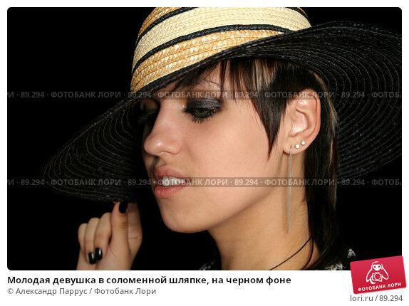 Молодая девушка в соломенной шляпке, на черном фоне, фото № 89294, снято 8 июня 2007 г. (c) Александр Паррус / Фотобанк Лори