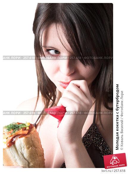 Молодая кокетка с бутербродом, фото № 257618, снято 6 октября 2007 г. (c) Коваль Василий / Фотобанк Лори