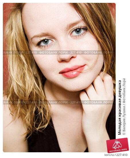 Молодая красивая девушка, фото № 227410, снято 18 марта 2008 г. (c) Валерия Потапова / Фотобанк Лори