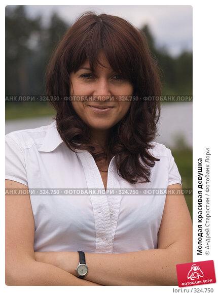 Молодая красивая девушка, фото № 324750, снято 8 июня 2008 г. (c) Андрей Старостин / Фотобанк Лори