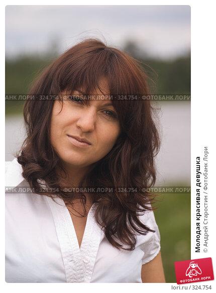 Молодая красивая девушка, фото № 324754, снято 8 июня 2008 г. (c) Андрей Старостин / Фотобанк Лори