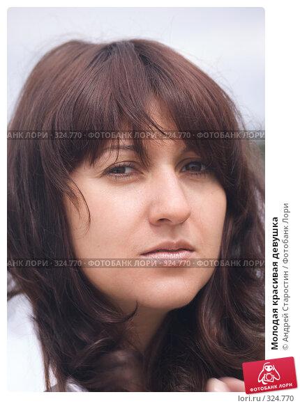Молодая красивая девушка, фото № 324770, снято 8 июня 2008 г. (c) Андрей Старостин / Фотобанк Лори