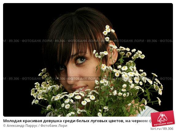 Молодая красивая девушка среди белых луговых цветов, на черном фоне, фото № 89306, снято 12 июня 2007 г. (c) Александр Паррус / Фотобанк Лори