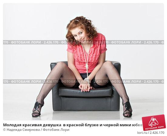 Фото под юбкой когда сидят девушки фото 660-549