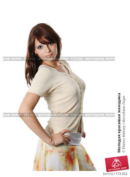 Молодая красивая женщина, фото № 173922, снято 11 июля 2007 г. (c) Efanov Aleksey / Фотобанк Лори